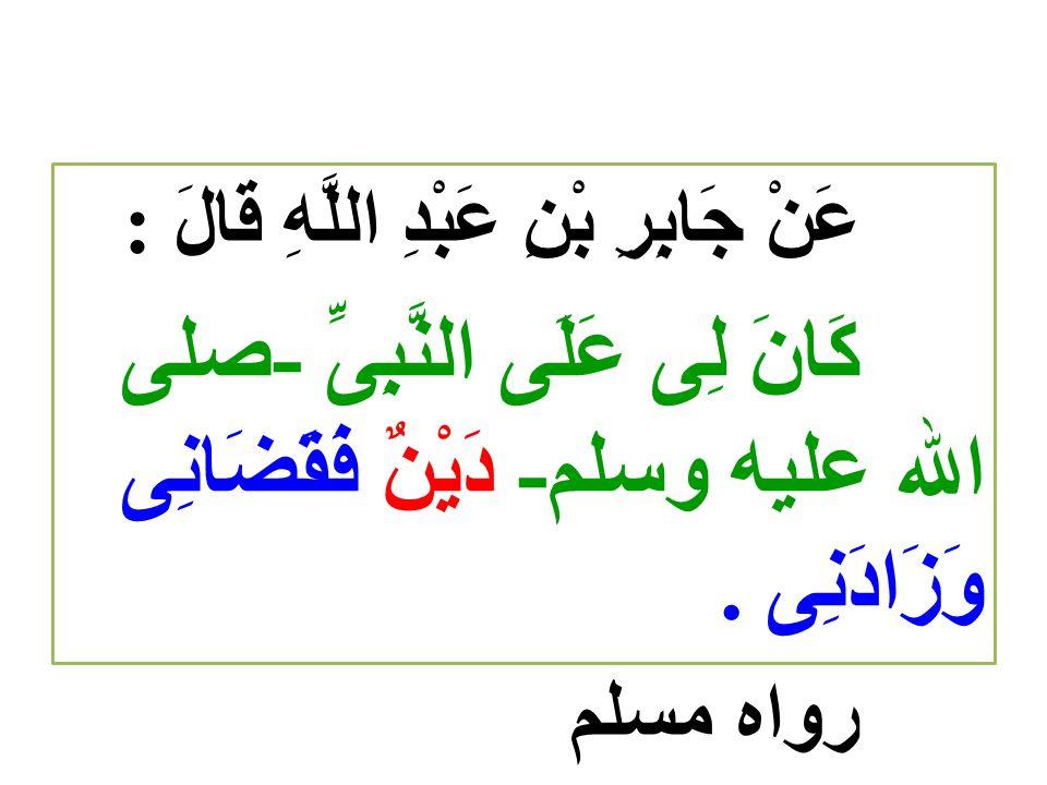 عَنْ جَابِرِ بْنِ عَبْدِ اللَّهِ قَالَ :