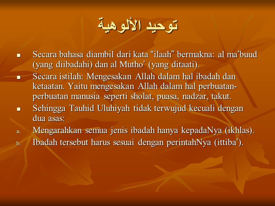 توحيد الألوهية Secara bahasa diambil dari kata ilaah bermakna: al ma'buud (yang diibadahi) dan al Mutho' (yang ditaati).