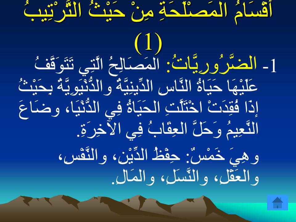 أقْسَامُ المَصْلَحَةِ مِنْ حَيْثُ التَّرْتِيبُ (1)