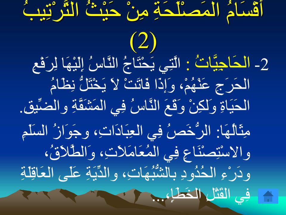 أقْسَامُ المَصْلَحَةِ مِنْ حَيْثُ التَّرْتِيبُ (2)
