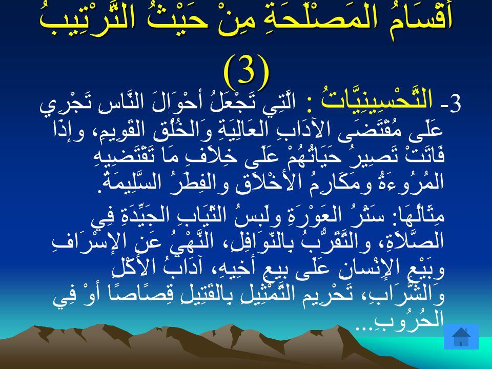 أقْسَامُ المَصْلَحَةِ مِنْ حَيْثُ التَّرْتِيبُ (3)