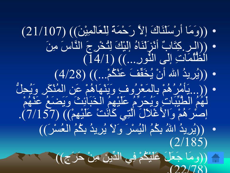 ((وَمَا أرْسَلْنَاكَ إلاَّ رَحْمَةً لِلْعَالَمِيْنَ)) (21/107)
