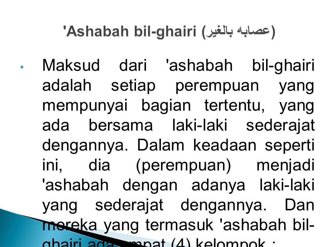 Ashabah bil-ghairi (عصابه بالغير)