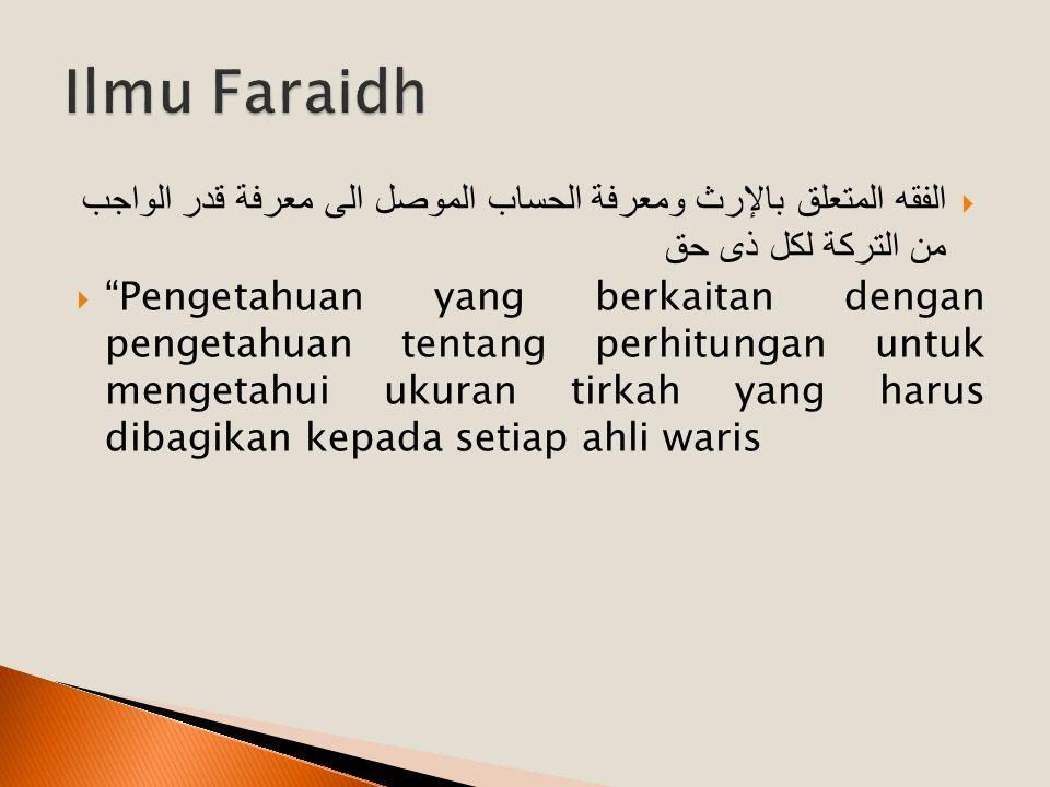 Ilmu Faraidh الفقه المتعلق بالإرث ومعرفة الحساب الموصل الى معرفة قدر الواجب من التركة لكل ذى حق.