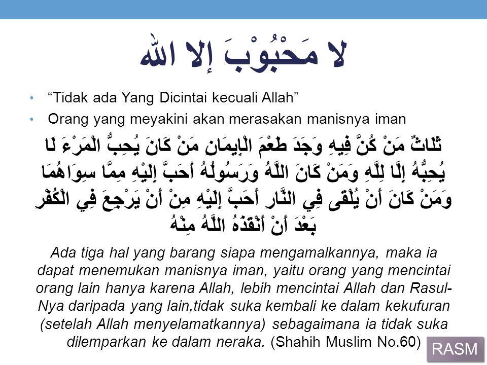لا مَحْبُوْبَ إلا الله Tidak ada Yang Dicintai kecuali Allah Orang yang meyakini akan merasakan manisnya iman.