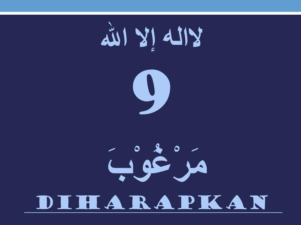 لااله إلا الله 9 مَرْغُوْبَ diharapkan