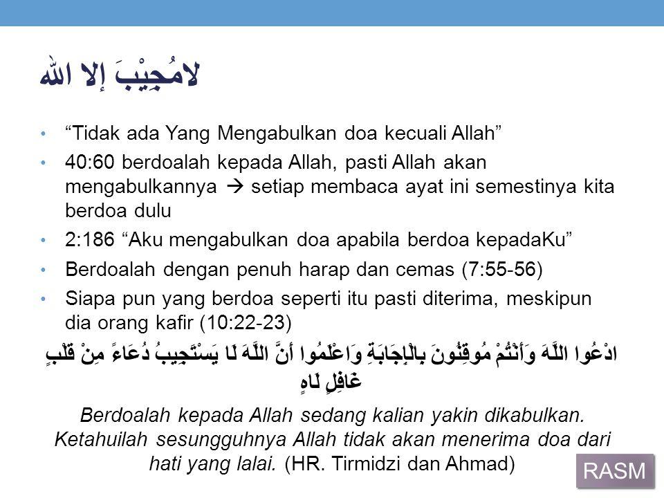 لامُجِيْبَ إلا الله Tidak ada Yang Mengabulkan doa kecuali Allah