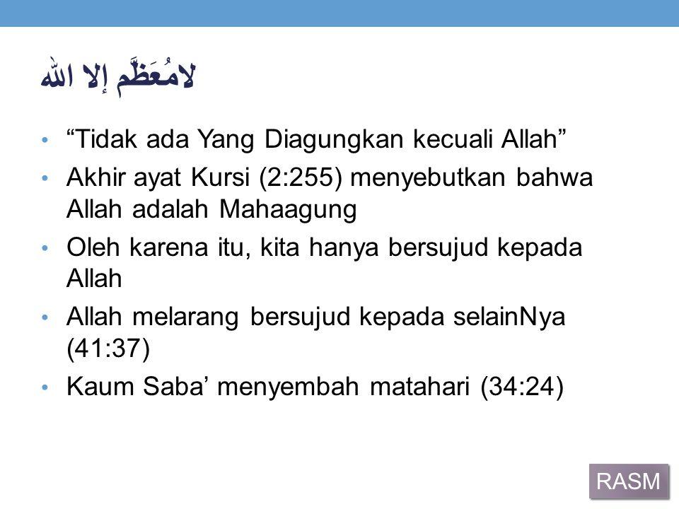لامُعَظَّم إلا الله Tidak ada Yang Diagungkan kecuali Allah
