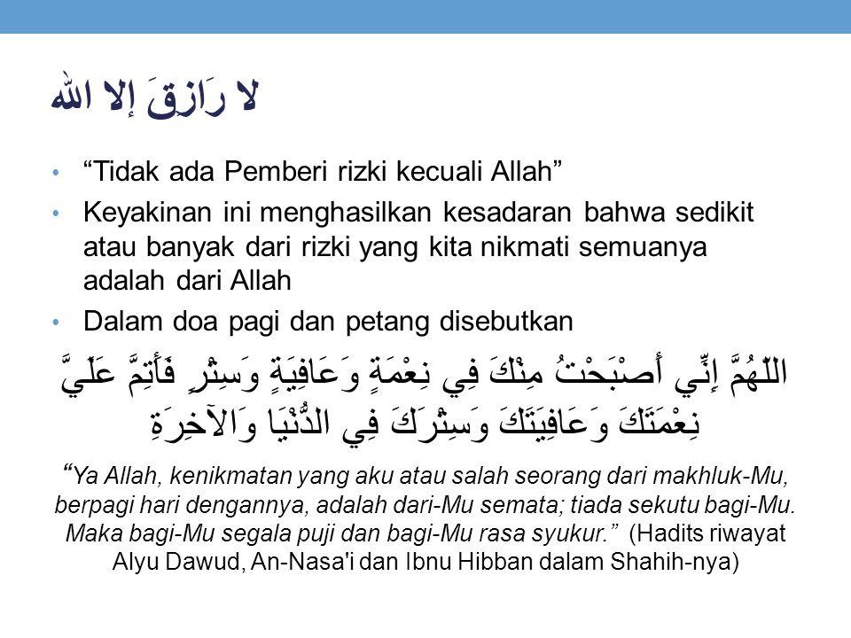 لا رَازِقَ إلا الله Tidak ada Pemberi rizki kecuali Allah