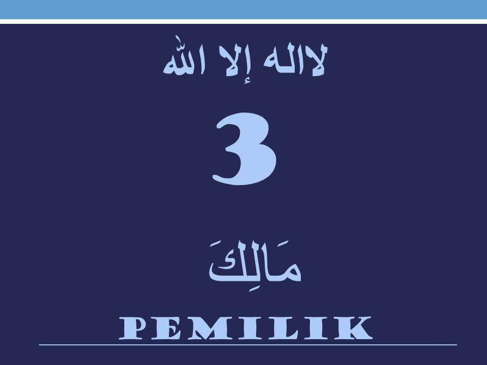لااله إلا الله 3 مَالِكَ pemilik