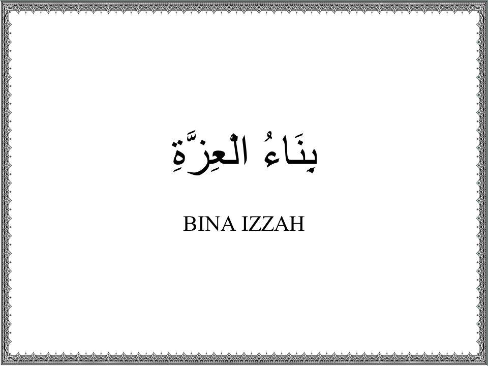 بِنَاءُ الْعِزَّةِ BINA IZZAH