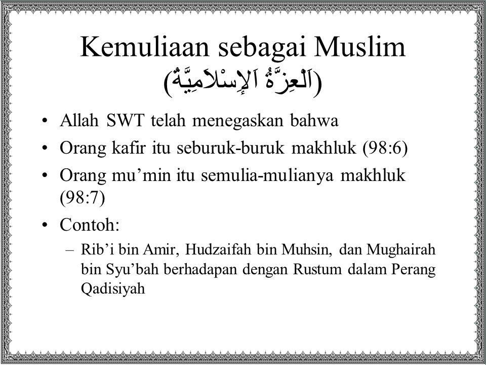 Kemuliaan sebagai Muslim (اَلْعِزَّةُ اَلإِسْلاَمِيَّةُ)