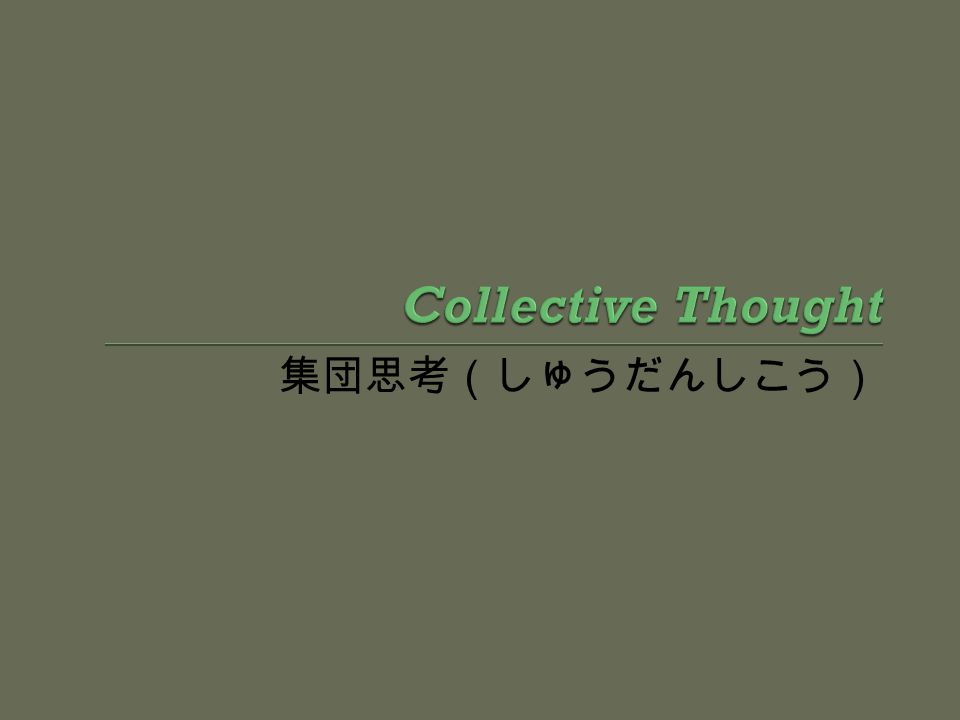 Collective Thought 集団思考(しゅうだんしこう)