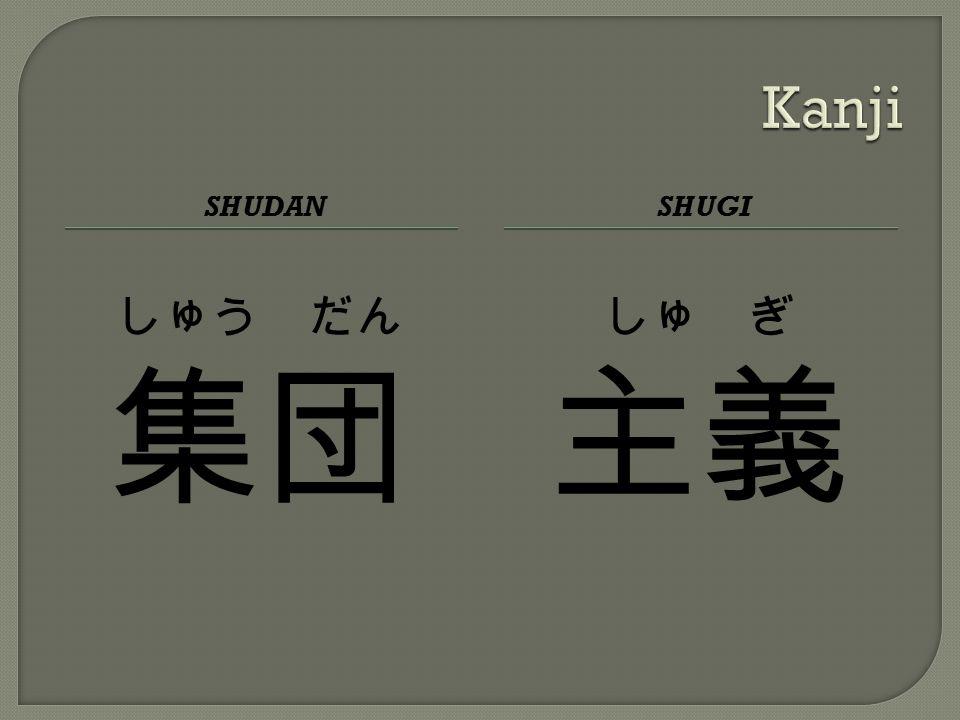 Kanji Shudan Shugi しゅう だん 集団 しゅ ぎ 主義