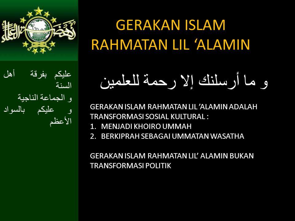 GERAKAN ISLAM RAHMATAN LIL 'ALAMIN