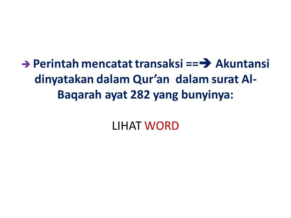  Perintah mencatat transaksi == Akuntansi dinyatakan dalam Qur'an dalam surat Al-Baqarah ayat 282 yang bunyinya: LIHAT WORD