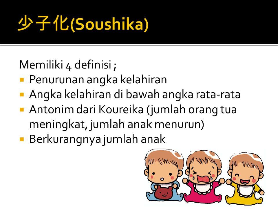 少子化(Soushika) Memiliki 4 definisi ; Penurunan angka kelahiran