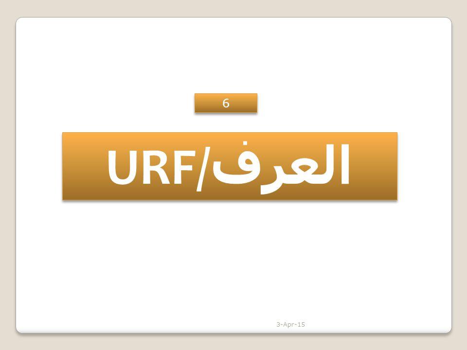 6 URF/العرف 9-Apr-17
