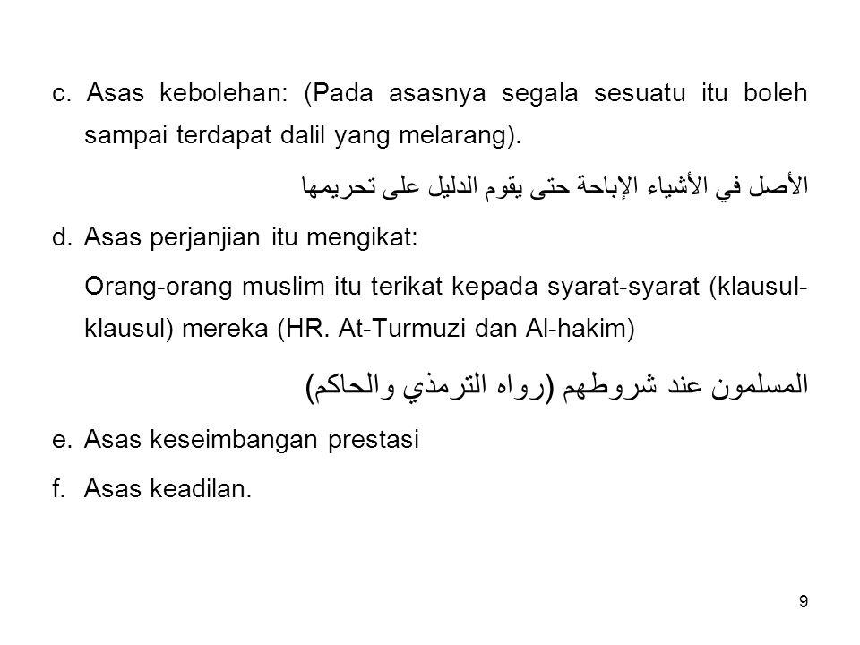 المسلمون عند شروطهم (رواه الترمذي والحاكم)