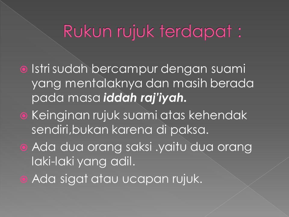 Rukun rujuk terdapat : Istri sudah bercampur dengan suami yang mentalaknya dan masih berada pada masa iddah raj'iyah.