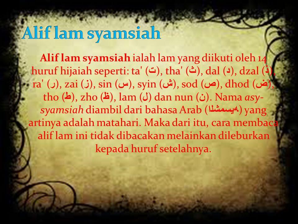 Alif lam syamsiah