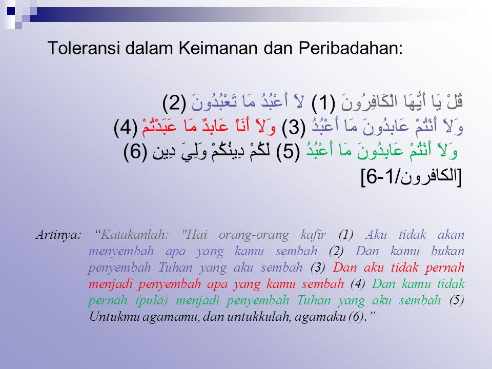 قُلْ يَا أَيُّهَا الْكَافِرُونَ (1) لاَ أَعْبُدُ مَا تَعْبُدُونَ (2)