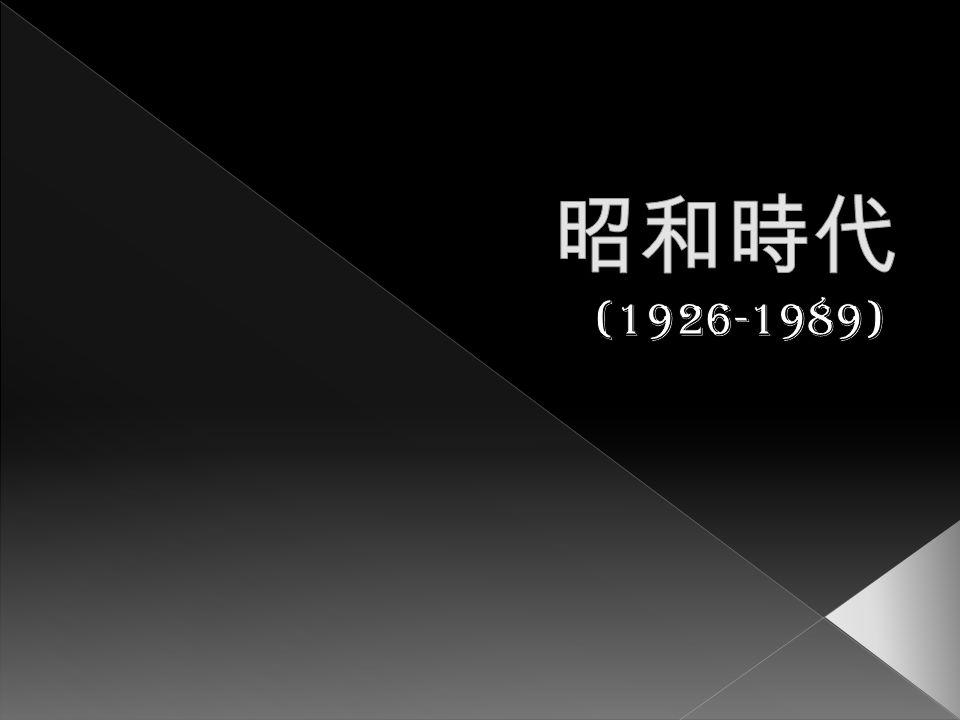 昭和時代 (1926-1989)