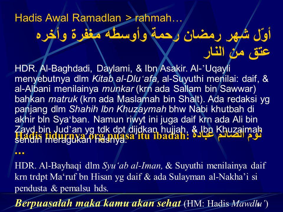 أوّل شهرِ رمضان رحمة وأوسطُه مغفرة وأخره عتق من النار