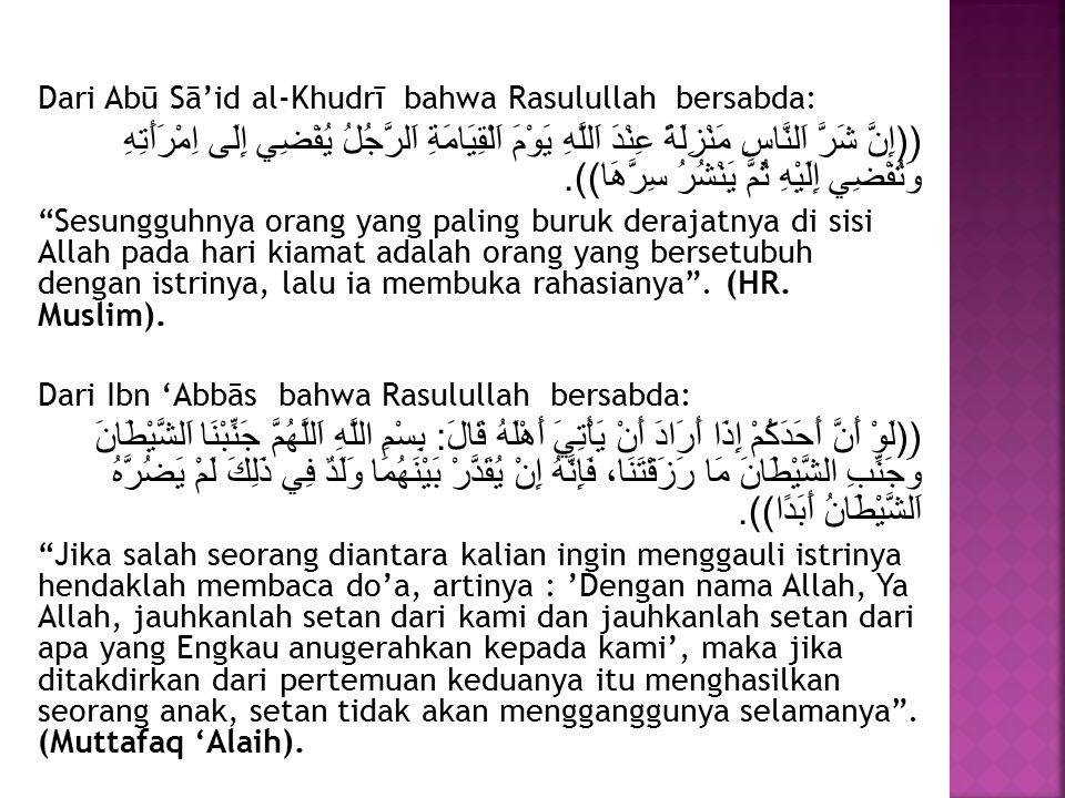 Dari Abū Sā'id al-Khudrī bahwa Rasulullah bersabda:
