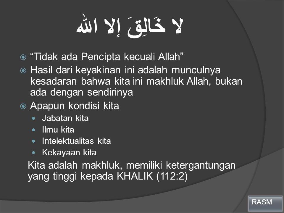 لا خَالِقَ إلا الله Tidak ada Pencipta kecuali Allah