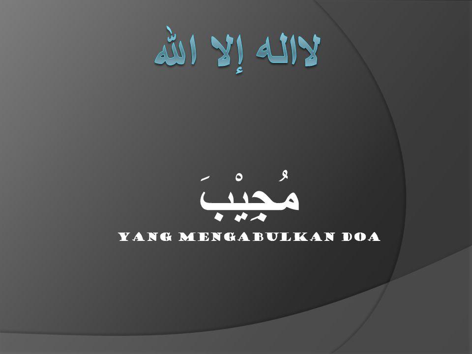 لااله إلا الله مُجِيْبَ yang mengabulkan doa