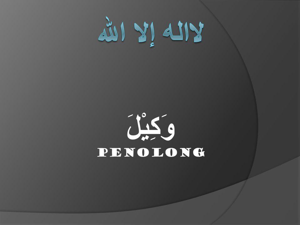 لااله إلا الله وَكِيْلَ penolong