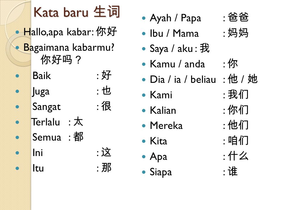 Kata baru 生词 Ayah / Papa : 爸爸 Ibu / Mama : 妈妈 Hallo,apa kabar: 你好