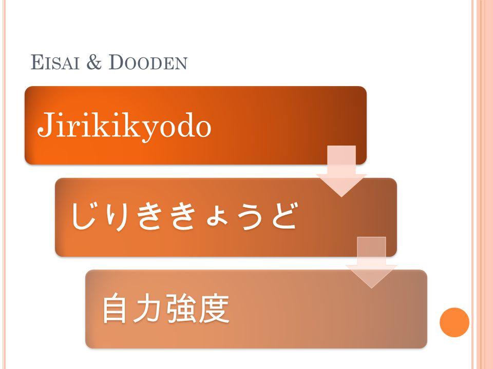 Eisai & Dooden Jirikikyodo じりききょうど 自力強度