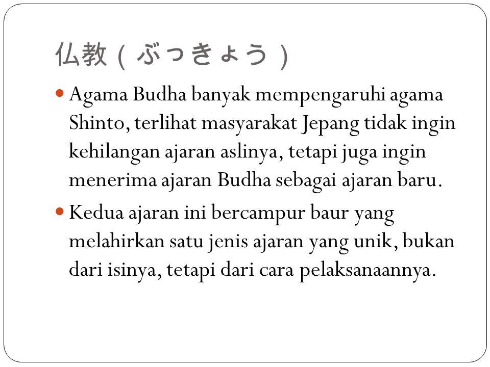 仏教(ぶっきょう)