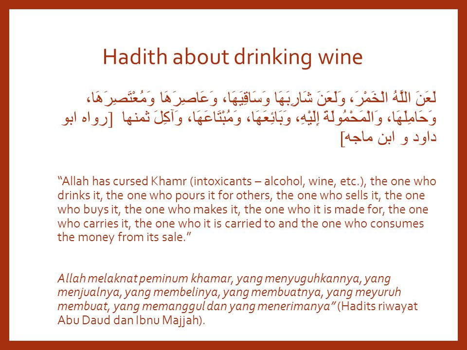 Hadith about drinking wine