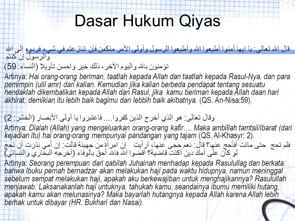 Dasar Hukum Qiyas