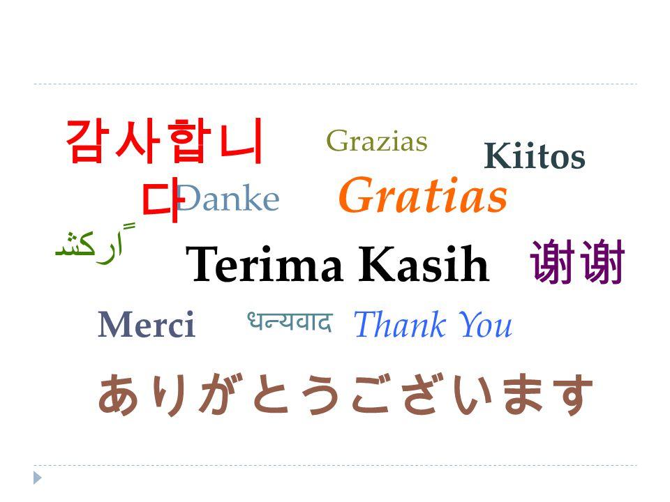 감사합니다 Gratias Terima Kasih ありがとうございます