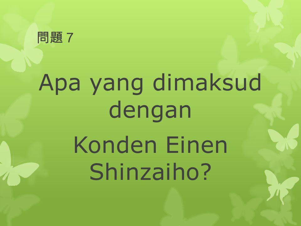 Apa yang dimaksud dengan Konden Einen Shinzaiho