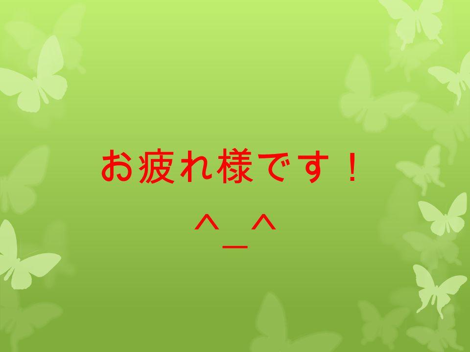 お疲れ様です! ^_^