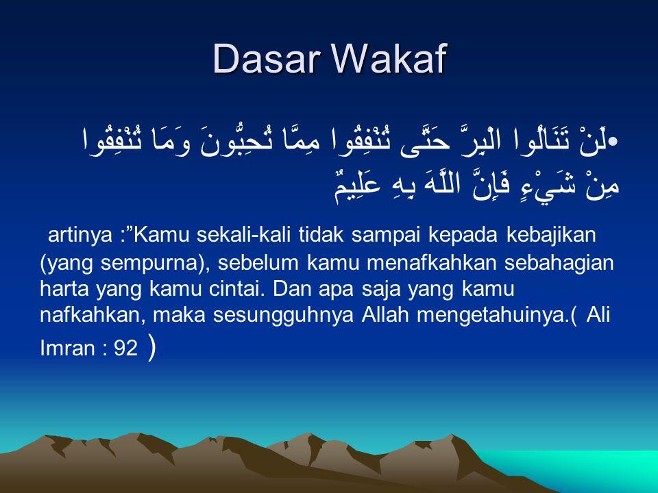 Dasar Wakaf لَنْ تَنَالُوا الْبِرَّ حَتَّى تُنْفِقُوا مِمَّا تُحِبُّونَ وَمَا تُنْفِقُوا مِنْ شَيْءٍ فَإِنَّ اللَّهَ بِهِ عَلِيمٌ