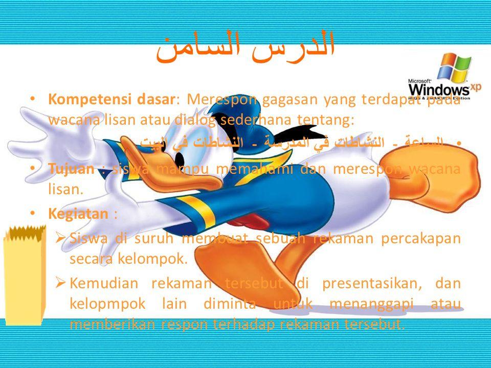 الدرس السامن Kompetensi dasar: Merespon gagasan yang terdapat pada wacana lisan atau dialog sederhana tentang: