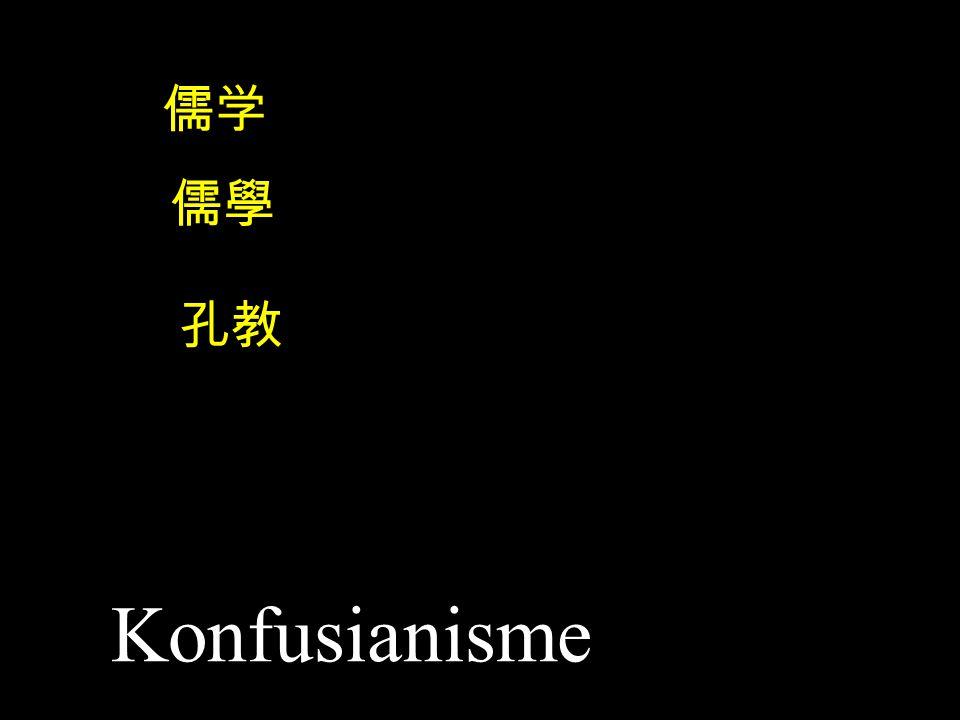 儒学 儒學 孔教 Konfusianisme