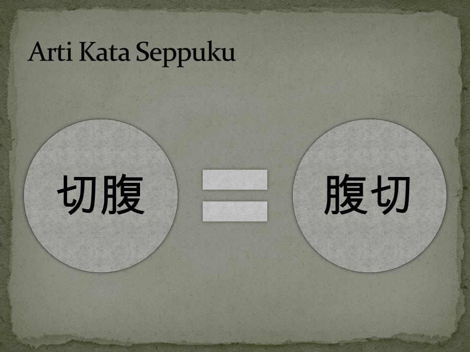 Arti Kata Seppuku 切腹 腹切
