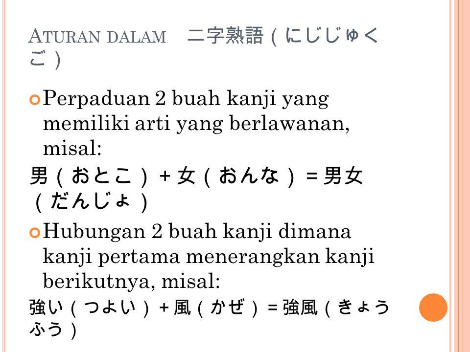 Aturan dalam 二字熟語(にじじゅくご)