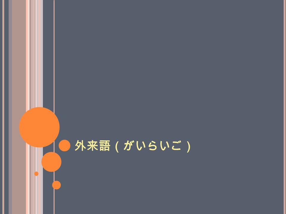 外来語(がいらいご)