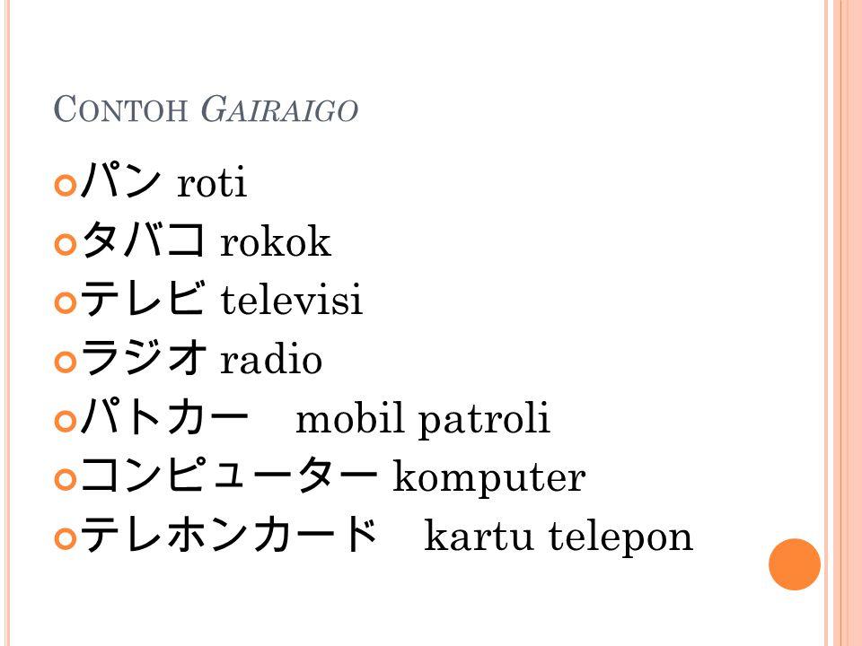 パン roti タバコ rokok テレビ televisi ラジオ radio パトカー mobil patroli