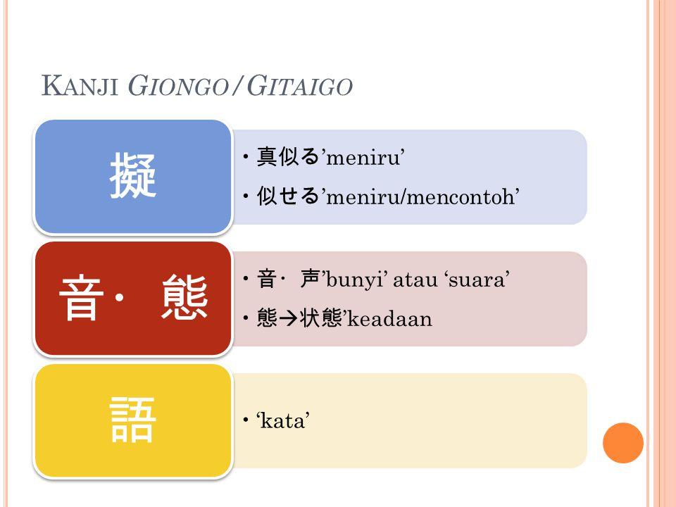 擬 音・態 語 Kanji Giongo/Gitaigo 真似る'meniru' 似せる'meniru/mencontoh'