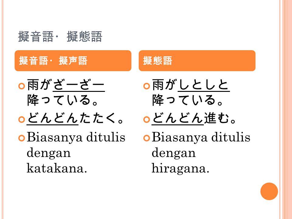Biasanya ditulis dengan katakana. 雨がしとしと降って いる。 どんどん進む。