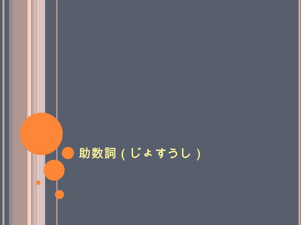助数詞(じょすうし)